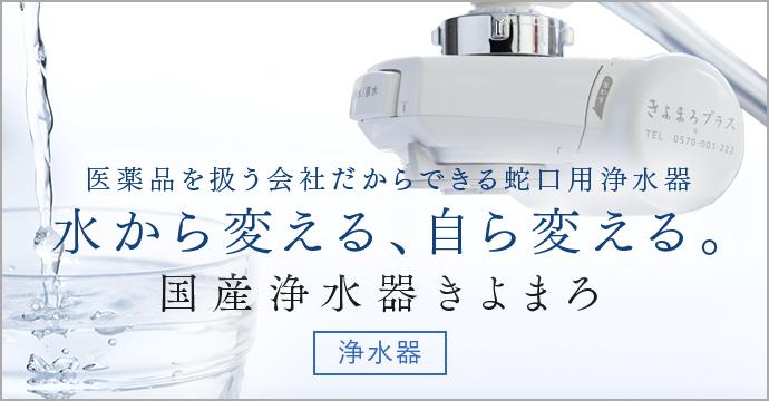 水から変える、自ら変える。国産浄水器きよまろ