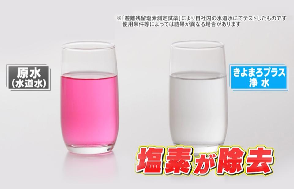赤ちゃんのミルク作りにも安心の残留塩素除去