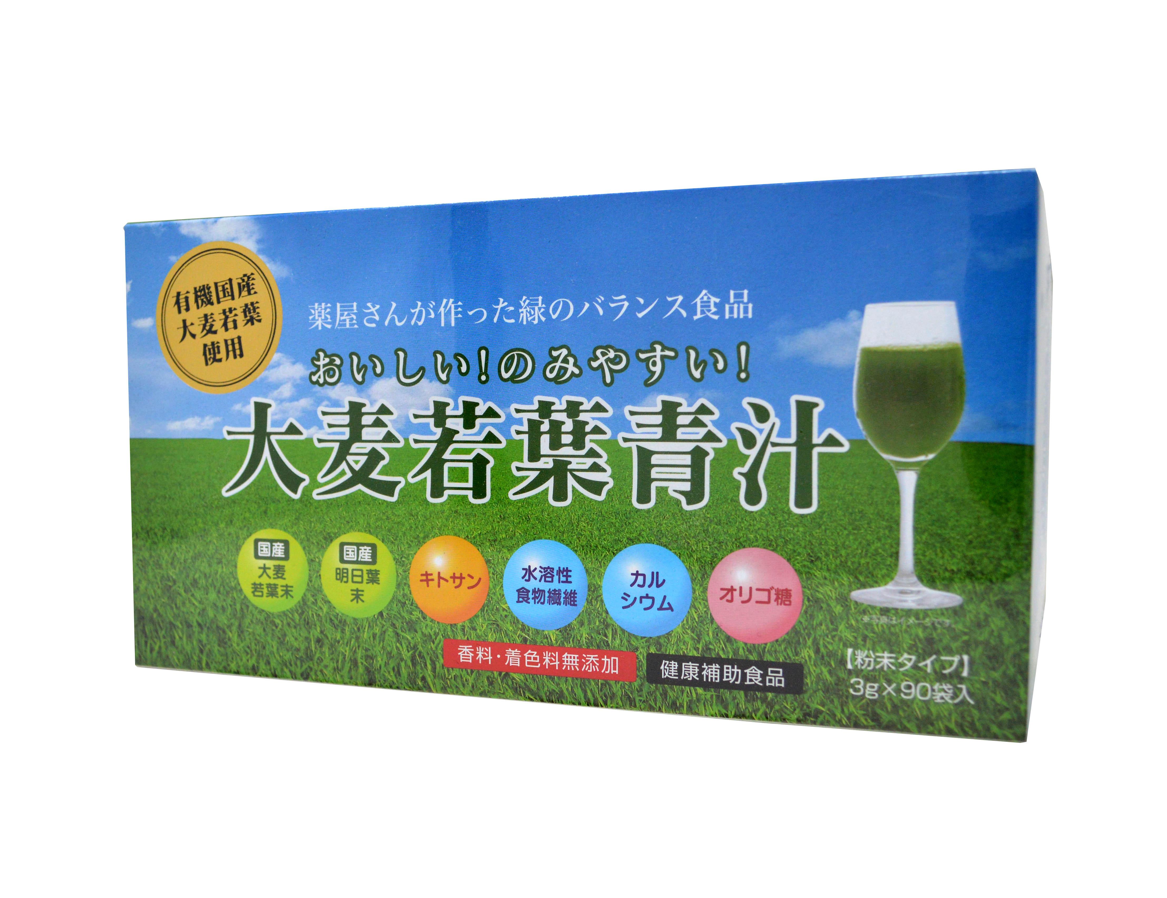 大麦若葉青汁