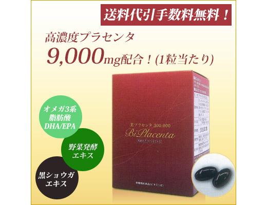 美 プラセンタ プレミアム540,000